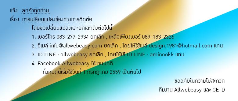 ต้องการมีเว็บไซต์สวยๆ จัดทำง่ายๆ เพียงแค่โทร 089-183-2326  เว็บสำเร็จรูป